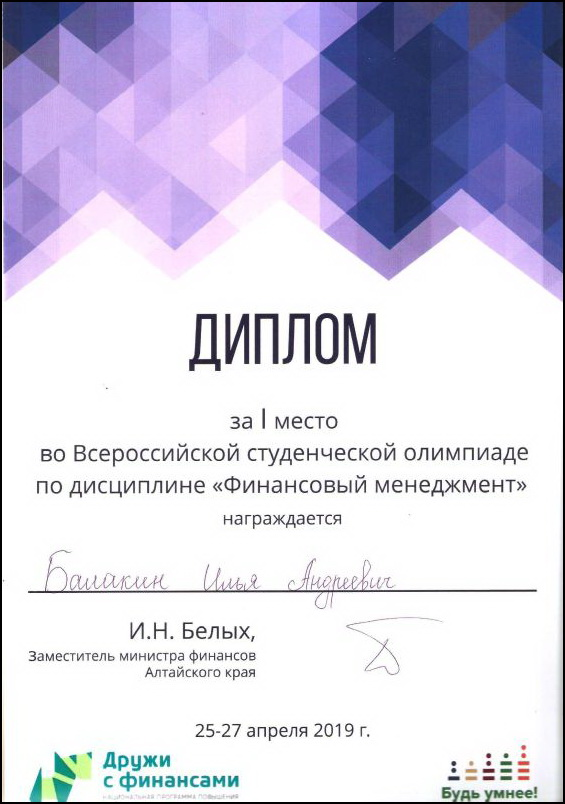 Темы диссертаций по русскому языку